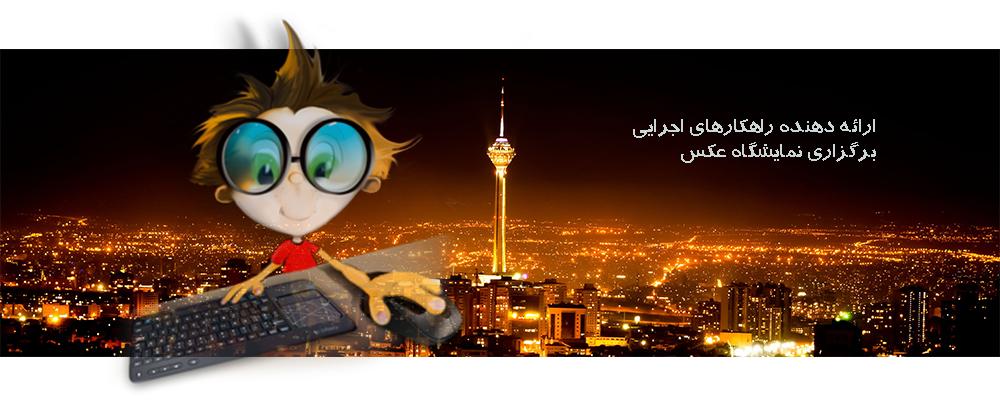 مرکز آنلاین چاپ عکس و شاسی در تهران